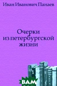 Купить Очерки из петербургской жизни, Книга по Требованию, Иван Иванович Панаев, 978-5-4241-2006-0