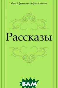 Купить Рассказы, Книга по Требованию, А. А. Фет, 978-5-4241-2033-6