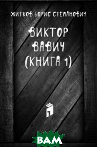 Купить Виктор Вавич (Книга 1), Книга по Требованию, Б. С. Житков, 978-5-4241-2036-7