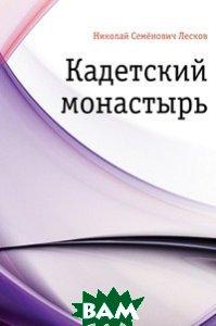 Купить Кадетский монастырь, Книга по Требованию, Николай Семёнович Лесков, 978-5-4241-2070-1