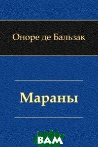 Купить Мараны (изд. 2011 г. ), Книга по Требованию, Оноре де Бальзак, 978-5-4241-2087-9