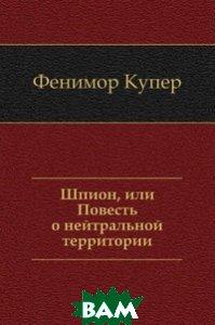 Купить Шпион, или Повесть о нейтральной территории, Книга по Требованию, Фенимор Купер, 978-5-4241-2098-5