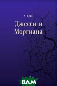Купить Джесси и Моргиана, Книга по Требованию, Александр Грин, 978-5-4241-2121-0