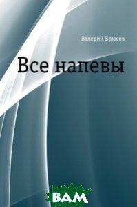 Купить Все напевы, Книга по Требованию, Валерий Яковлевич Брюсов, 978-5-4241-2253-8