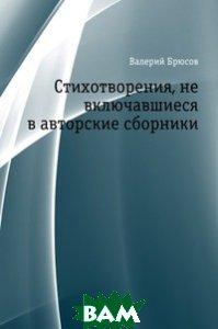 Купить Стихотворения, не включавшиеся в авторские сборники, Книга по Требованию, Валерий Яковлевич Брюсов, 978-5-4241-2259-0