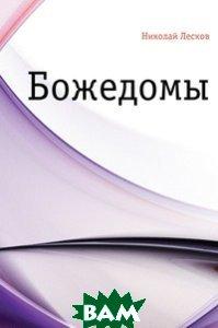 Купить Божедомы, Книга по Требованию, Николай Семёнович Лесков, 978-5-4241-2309-2