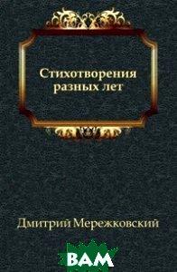Купить Стихотворения разных лет, Книга по Требованию, Дмитрий Сергееевич Мережковский, 978-5-4241-2351-1
