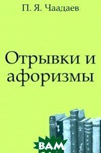 Купить Отрывки и афоризмы, Книга по Требованию, Петр Яковлевич Чаадаев, 978-5-4241-2401-3