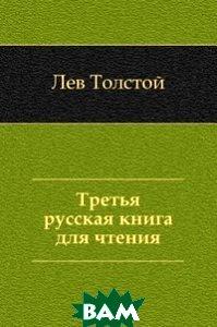 Купить Третья русская книга для чтения, Книга по Требованию, Лев Николаевич Толстой, 978-5-4241-2421-1