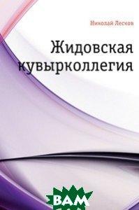 Купить Жидовская кувырколлегия, Книга по Требованию, Николай Семёнович Лесков, 978-5-4241-2436-5