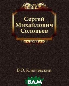 Сергей Михайлович Соловьев