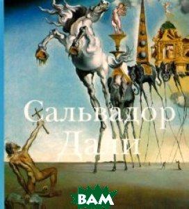Купить Сальвадор Дали, Бертельсманн Медиа Москау, 978-5-88353-274-9
