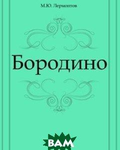 Купить Бородино, Книга по Требованию, Михаил Юрьевич Лермонтов, 978-5-4241-2608-6