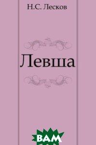 Купить Левша (изд. 2011 г. ), Книга по Требованию, Николай Семёнович Лесков, 978-5-4241-2846-2