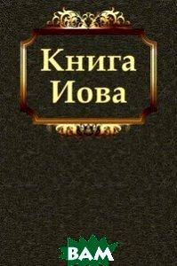 Купить Книга Иова, Книга по Требованию, Завет Ветхий, 978-5-4241-2862-2