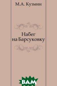 Купить Набег на Барсуковку, Книга по Требованию, Михаил Алексеевич Кузмин, 978-5-4241-2869-1