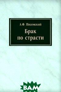 Сергей Петрович Хозаров и Мари Ступицына (Брак по страсти)
