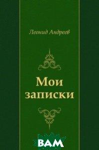 Купить Мои записки, Книга по Требованию, Леонид Николаевич Андреев, 978-5-4241-2930-8