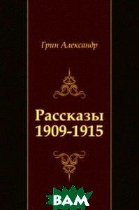 Купить Рассказы 1909-1915, Книга по Требованию, Грин Александр, 978-5-4241-2941-4