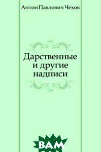 Купить Дарственные и другие надписи, Книга по Требованию, Антон Павлович Чехов, 978-5-4241-2967-4