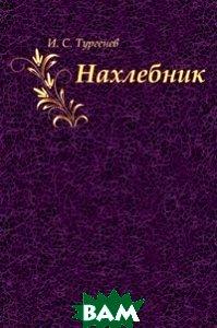 Купить Нахлебник, Книга по Требованию, Иван Сергеевич Тургенев, 978-5-4241-3092-2