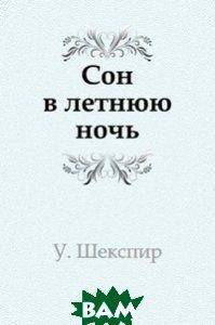 Купить Сон в летнюю ночь, Азбука, Азбука-Аттикус, Уильям Шекспир, 978-5-389-03525-6