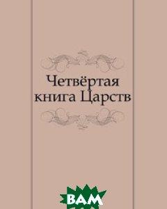 Купить Четвёртая книга Царств, Книга по Требованию, 978-5-4241-3205-6