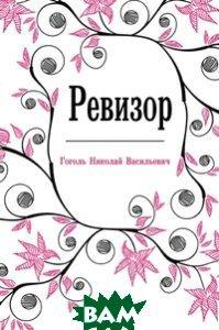 Купить Ревизор (изд. 2011 г. ), ФЕНИКС, Гоголь Николай Васильевич, 978-5-222-18499-8