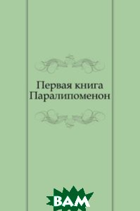 Купить Первая книга Паралипоменон, Книга по Требованию, 978-5-4241-3237-7