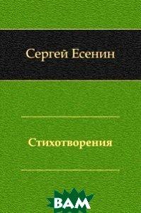 Купить Стихотворения, Книга по Требованию, Сергей Александрович Есенин, 978-5-4241-3247-6