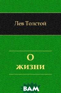 Купить О жизни (изд. 2011 г. ), Книга по Требованию, Лев Николаевич Толстой, 978-5-4241-3257-5