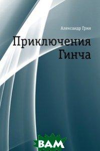 Купить Приключения Гинча, Книга по Требованию, Александр Грин, 978-5-4241-3280-3