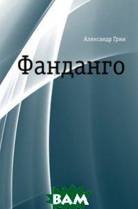 Купить Фанданго, Книга по Требованию, Александр Грин, 978-5-4241-3308-4
