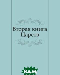 Купить Вторая книга Царств, Книга по Требованию, 978-5-4241-3343-5