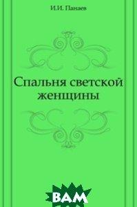 Купить Спальня светской женщины, Книга по Требованию, И. И. Панаев, 978-5-4241-3383-1