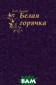 Купить Белая горячка, Книга по Требованию, И. И. Панаев, 978-5-4241-3384-8