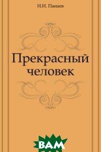 Купить Прекрасный человек, Книга по Требованию, И. И. Панаев, 978-5-4241-3385-5