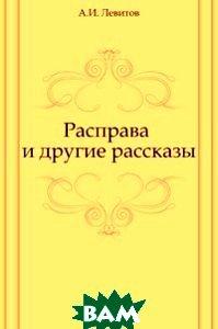 Купить Расправа и другие рассказы, Книга по Требованию, Александр Иванович Левитов, 978-5-4241-3425-8