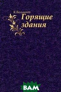 Купить Горящие здания, Книга по Требованию, Константин Дмитриевич Бальмонт, 978-5-4241-3456-2