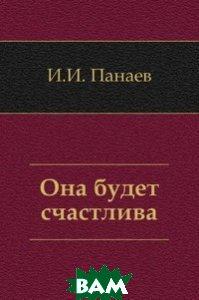 Купить Она будет счастлива, Книга по Требованию, И. И. Панаев, 978-5-4241-3471-5