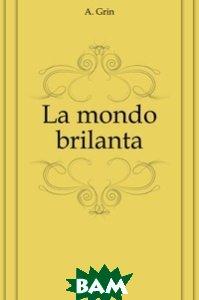 Купить La mondo brilanta, Книга по Требованию, Александр Грин, 978-5-4241-3493-7