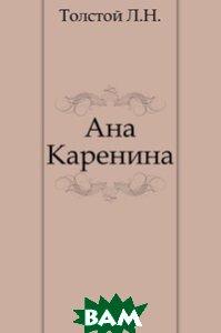Ана Каренина, Книга по Требованию, Л. Н. Толстой, 978-5-4241-3496-8  - купить со скидкой