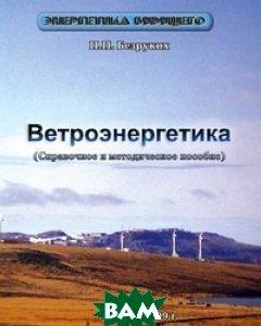 Купить Ветроэнергетика. Справочное и методическое пособие, Энергия, Безруких П.П., 978-5-98908-032-8
