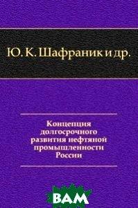 Концепция долгосрочного развития нефтяной промышленности России (Энергия) Чуднов бу книга