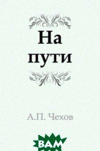 На пути (изд. 2011 г. )