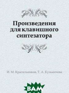 Купить Произведения для клавишного синтезатора, ВЛАДОС, И. М. Красильников, 978-5-691-01231-0