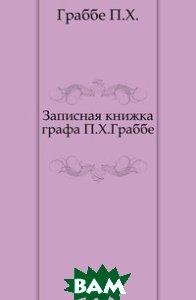 Записная книжка графа П.Х.Граббе.