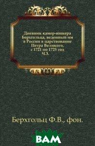 Дневник камер-юнкера Берхгольца, веденный им в России в царствование Петра Великого, с 1721 по 1725 год. Ч.3.