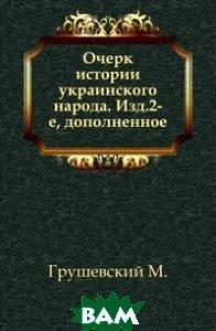 Очерк истории украинского народа. Изд.2-е, дополненное.