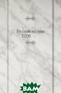 Купить Русский вестник. Т.038., Книга по Требованию, 978-5-4241-4553-7